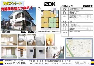 竹栄ハイツ201号室